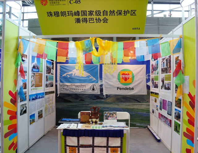 China Charity Fair3
